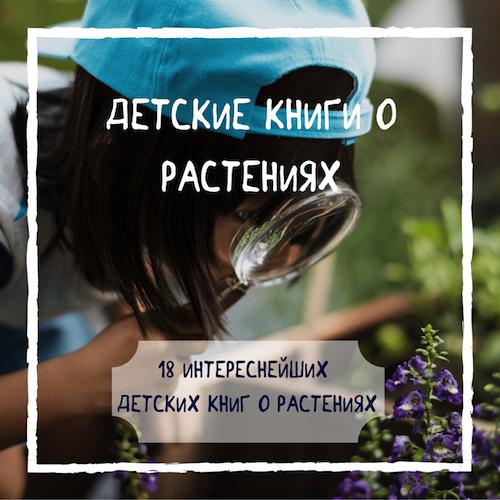 Купить книги о флоре для детей в интернет-магазине Фантазеры.рф