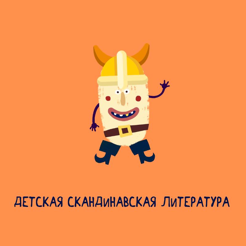 О скандинавских книгах для детей в интернет-магазине Фантазеры.рф