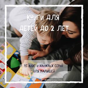 Купить книги для детей до 2 лет в интернет-магазине Фантазеры.рф