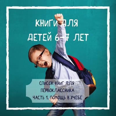 Купить книги для детей в помощь учебе в интернет-магазине Фантазеры.рф