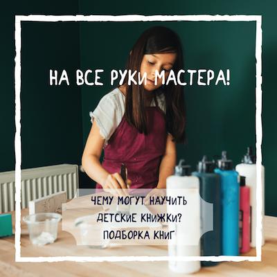 Купить познавательные книги развивающие навыки в интернет-магазине Фантазеры.рф