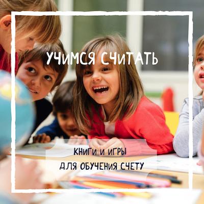 Купить книги для детей учащихся считать в интернет-магазине Фантазеры.рф