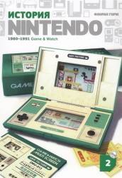История Nintendo 1980-1991. Книга 2: Game&Watch