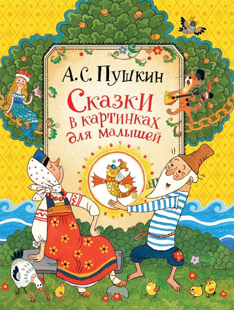 Пушкин детям в картинках
