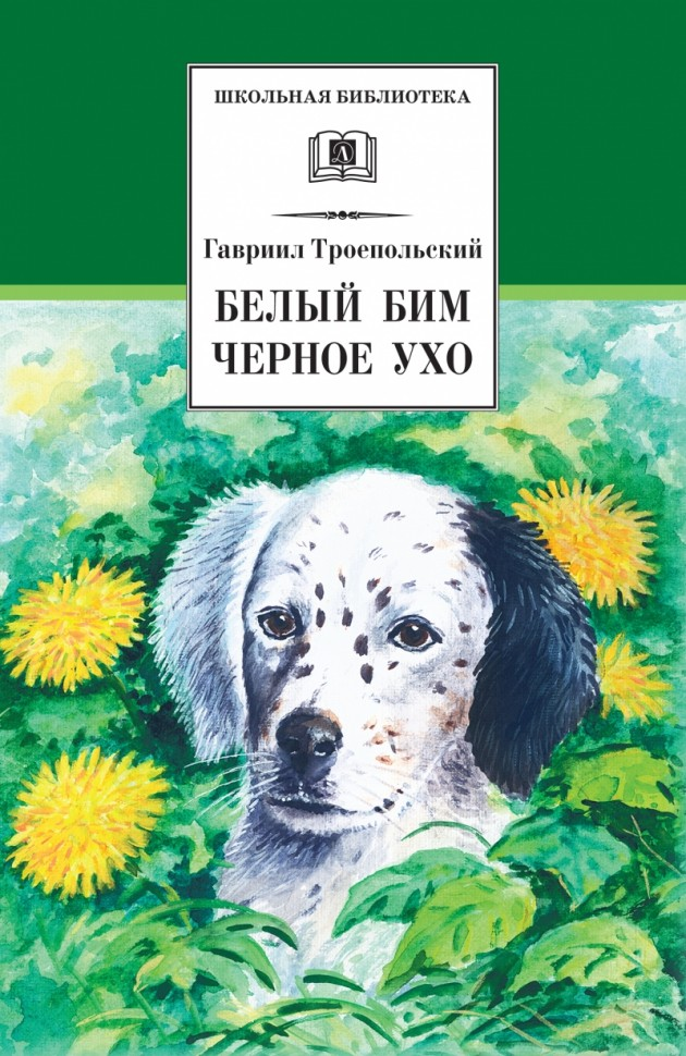 Картинка к книге белый бим черное ухо