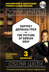 Портрет Дориана Грея / The Picture of Dorian Gray (+CD). 3-й уровень