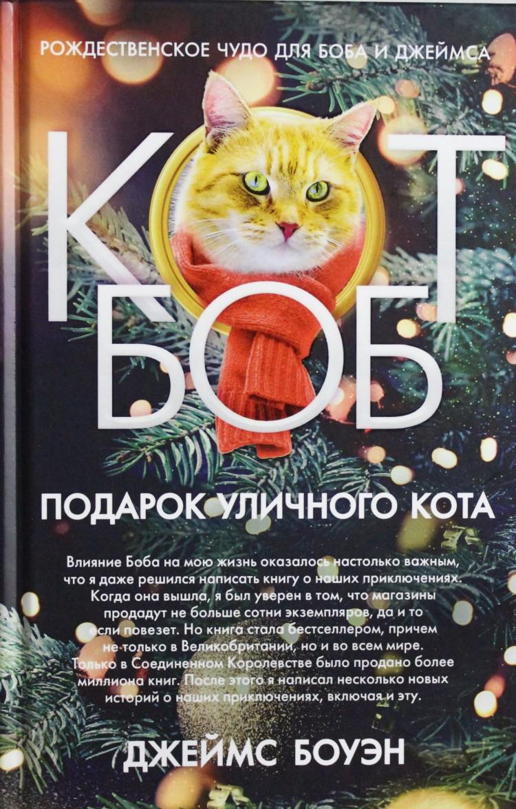 очень фото кота боба игрушки интерьера дизайнерской